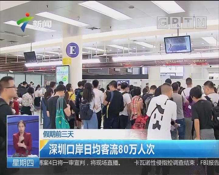 假期前三天:深圳口岸日均客流80万人次