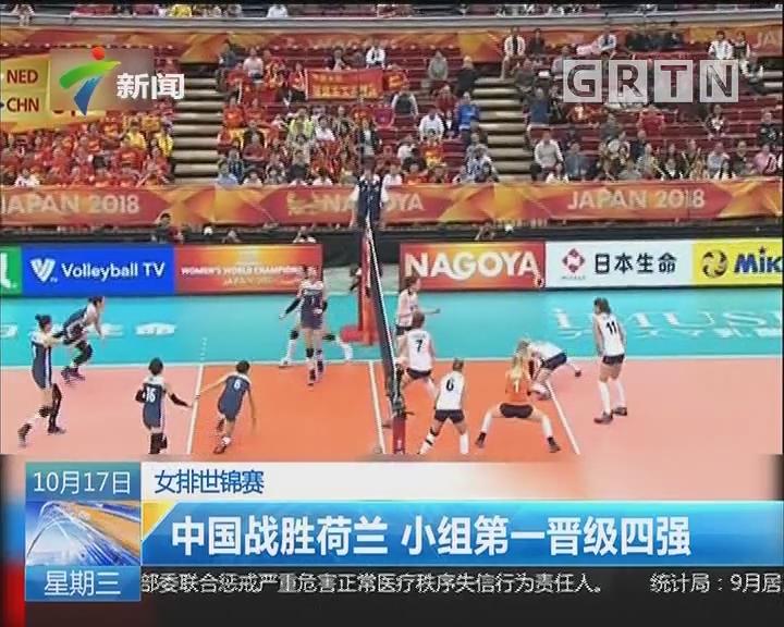 女排世锦赛:中国战胜荷兰 小组第一晋级四强