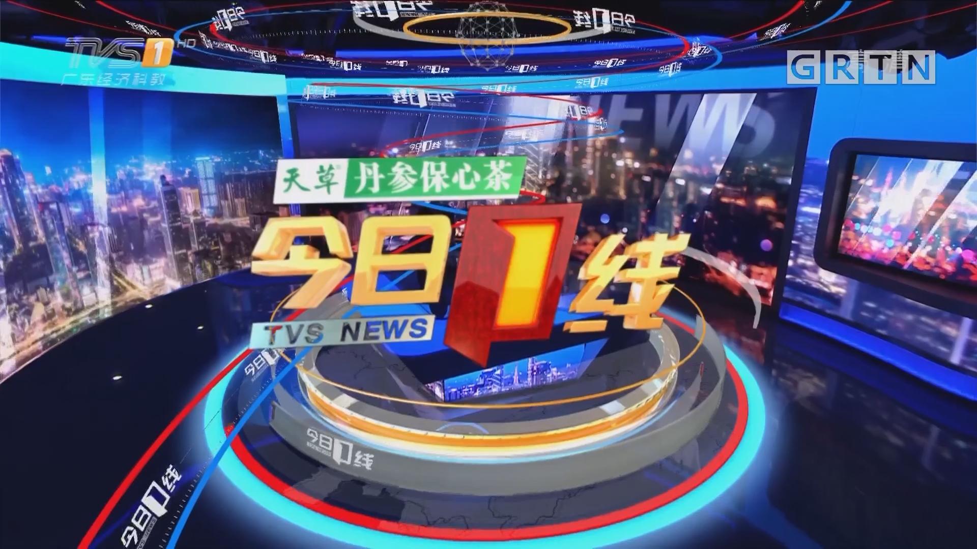 [HD][2018-10-14]今日一线:珠海香洲:两车斗气别车竞速两公里 双方都要罚