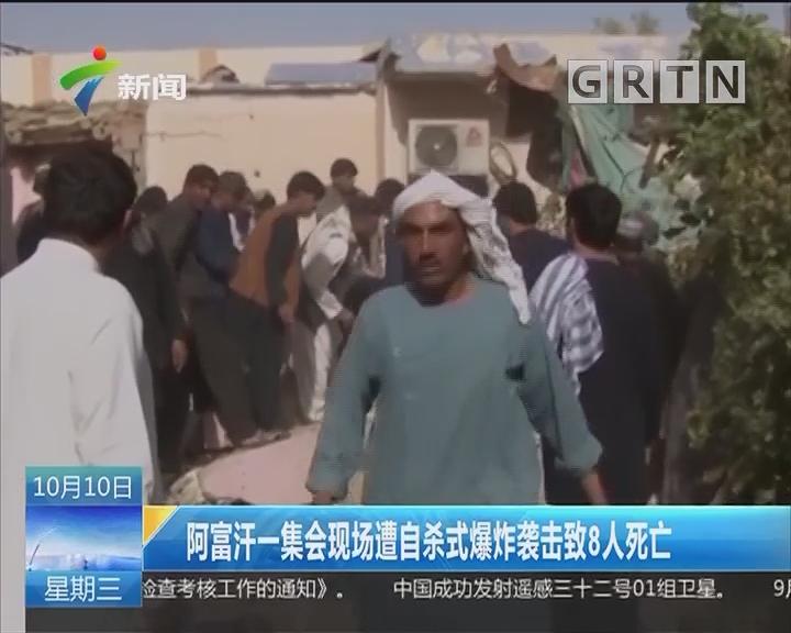 阿富汗一集会现场遭自杀式爆炸袭击致8人死亡