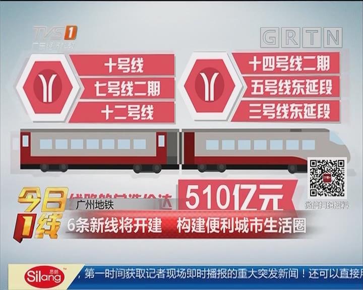 广州地铁:6条新线将开建 构建便利城市生活圈