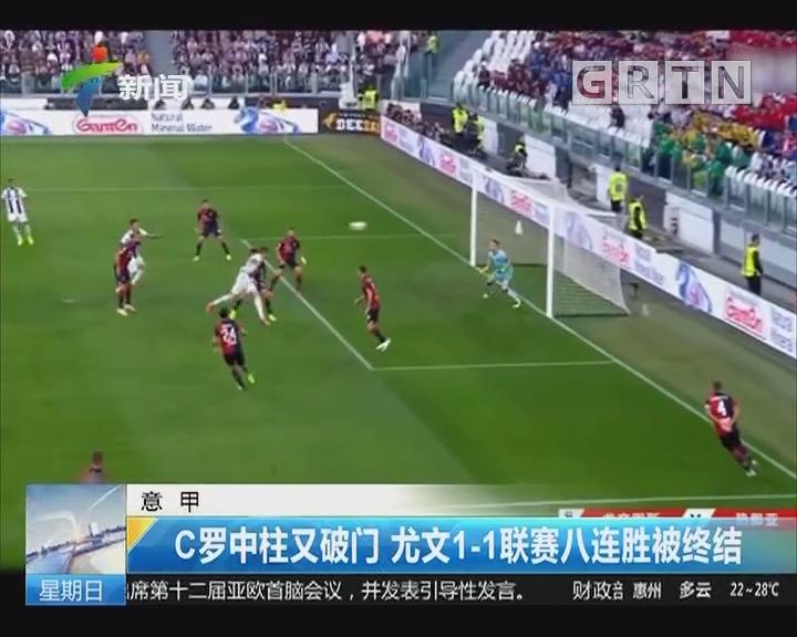 意甲:C罗中柱又破门 尤文1-1联赛八连胜被终结