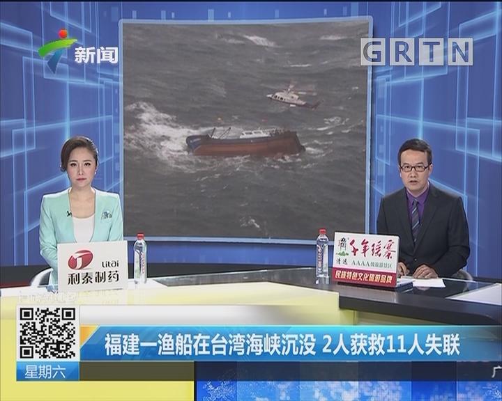 福建一渔船在台湾海峡沉没 2人获救11人失联