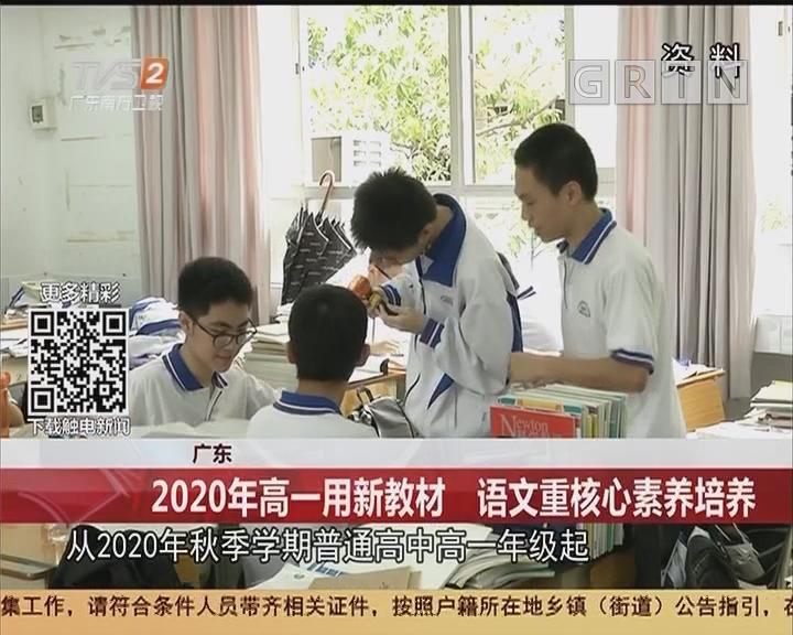 广东:2020年高一用新教材 语文重核心素养培养