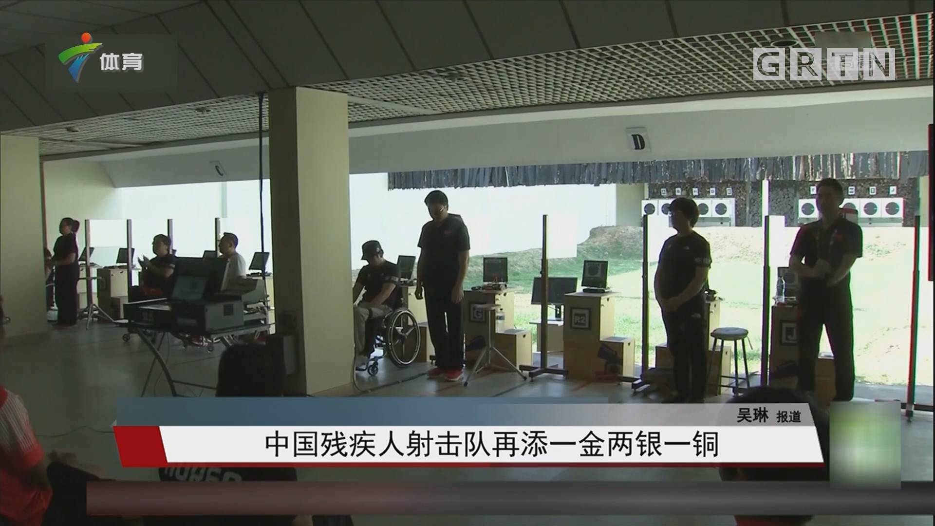 中国残疾人射击队再添一金两银一铜