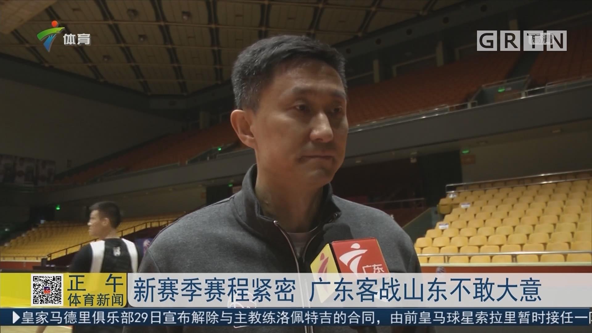 新赛季赛程紧密 广东客战山东不敢大意