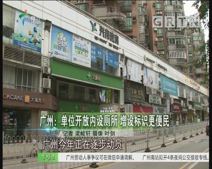 广州:单位开放内设厕所 增设标识更便民