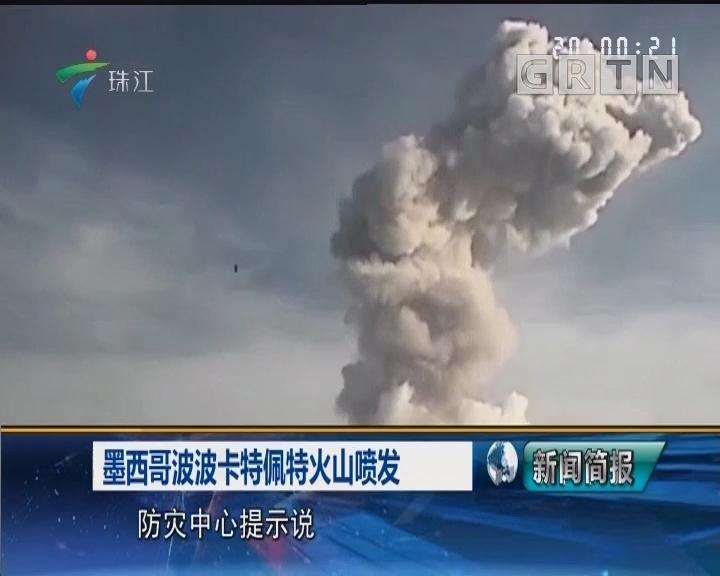 墨西哥波波卡特佩特火山喷发