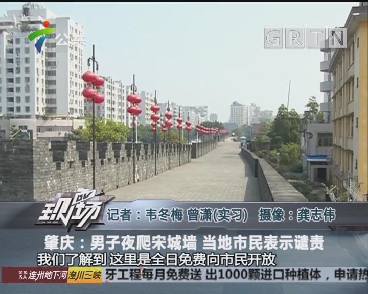 肇庆:男子夜爬宋城墙 当地市民表示谴责