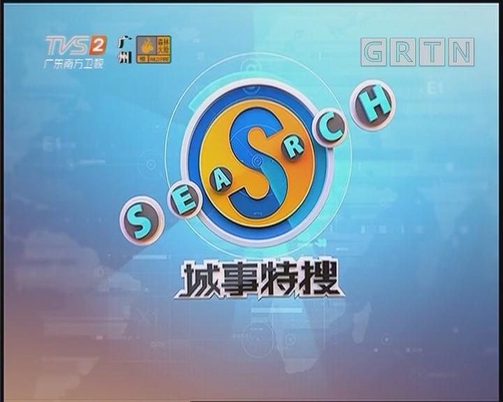 """[2018-10-04]城事特搜:回""""搜""""四十年:钢壳客轮见证广州水路交通辉煌"""