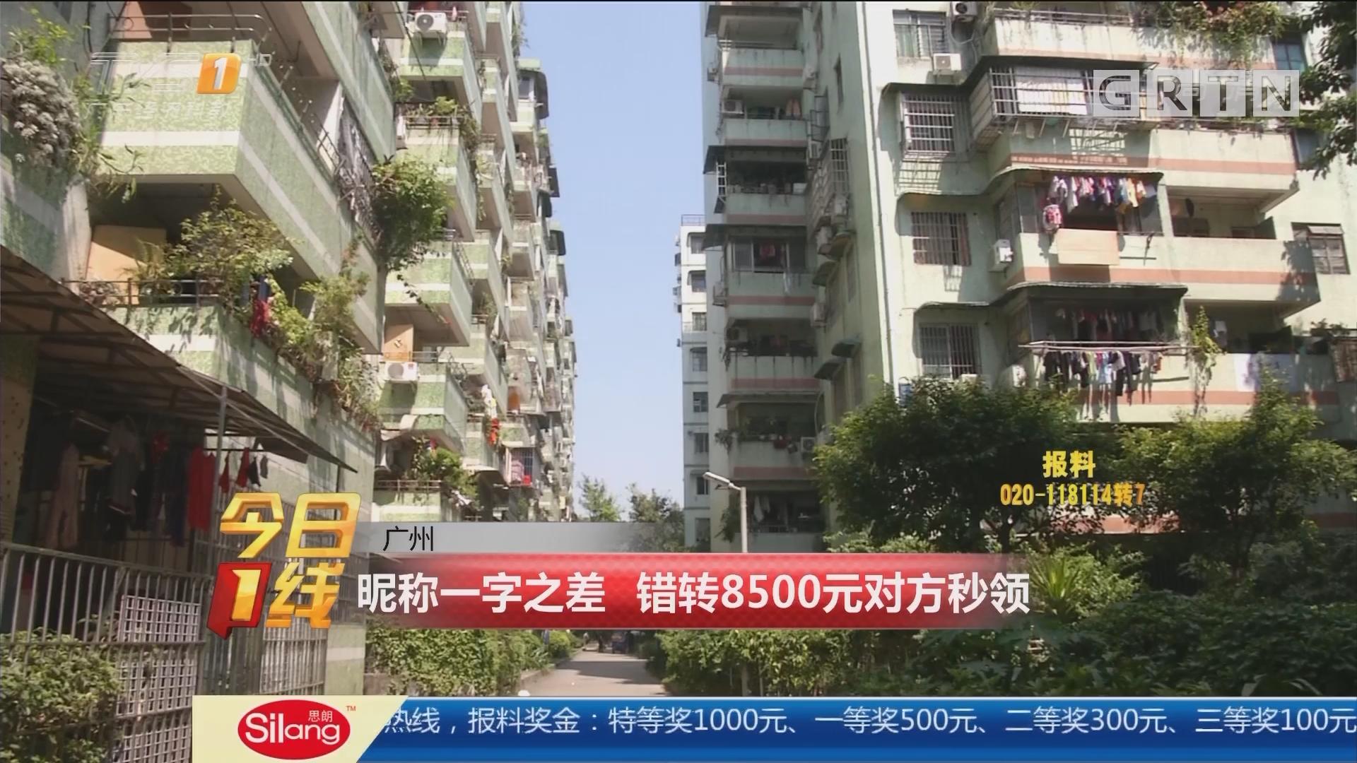 广州:昵称一字之差 错转8500元对方秒领