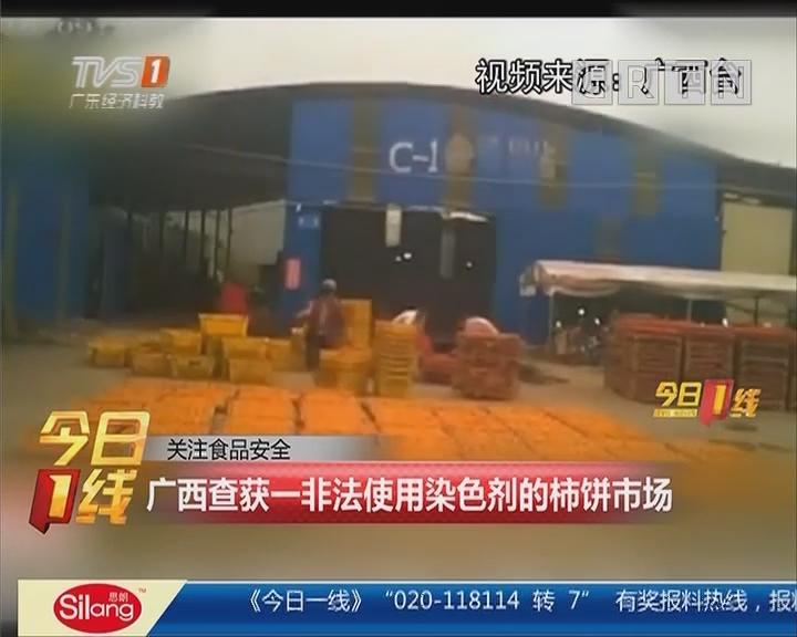 关注食品安全:广西查获一非法使用染色剂的柿饼市场