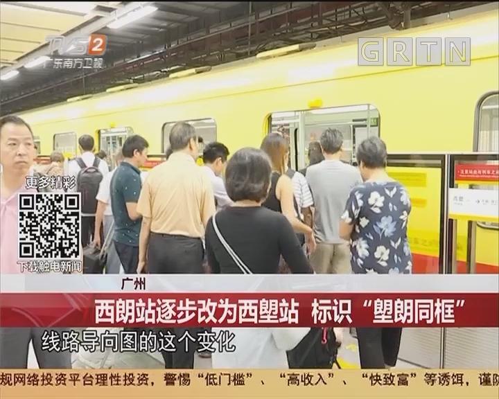 """广州:西朗站逐步改为西塱站 标识""""塱朗同框"""""""
