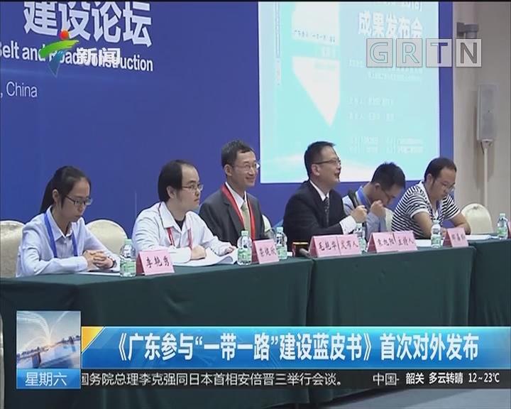 """《广东参与""""一带一路""""建设蓝皮书》首次对外公布"""