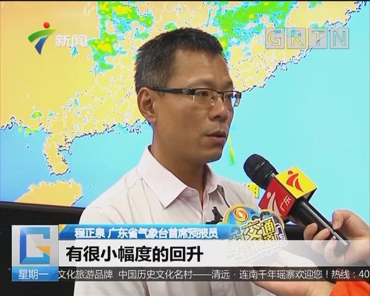 广州:一股弱冷空气到达 珠三角粤西将有大暴雨
