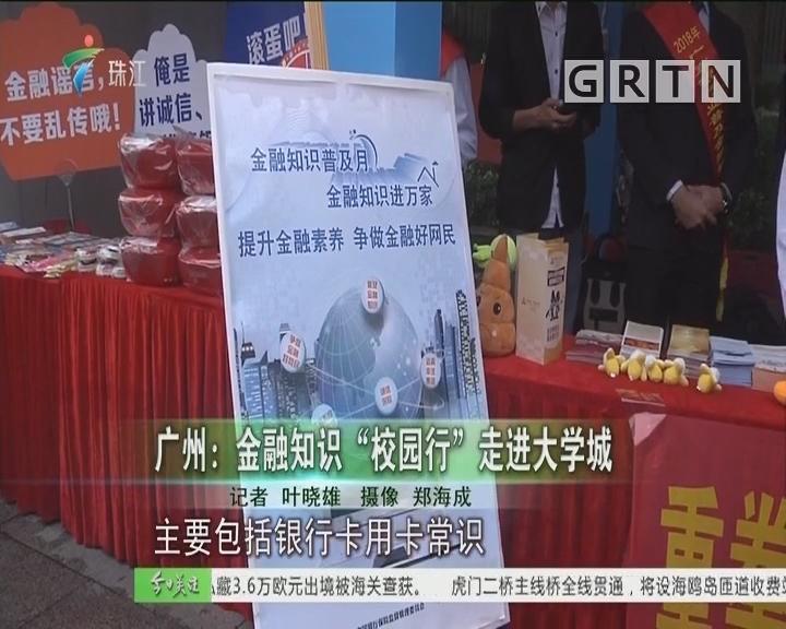 """广州:金融知识""""校园行""""走进大学城"""