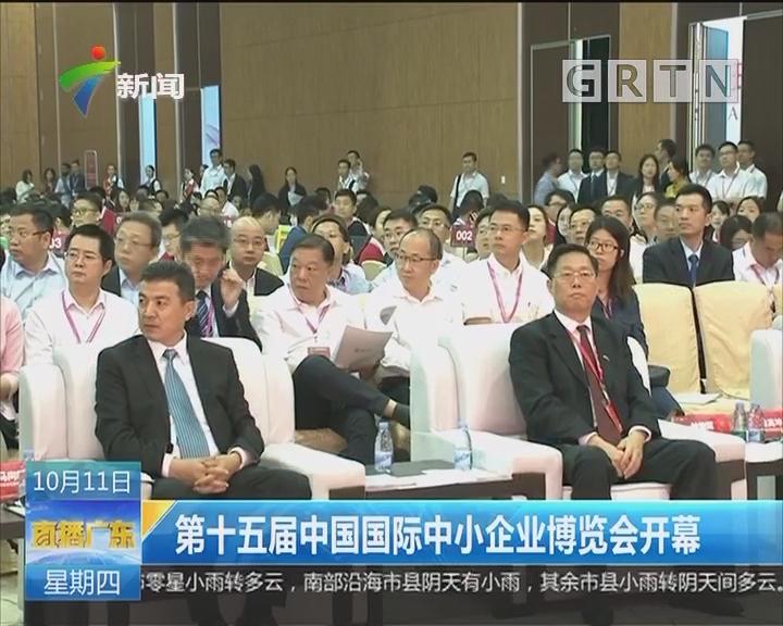 第十五届中国国际中小企业博览会开幕