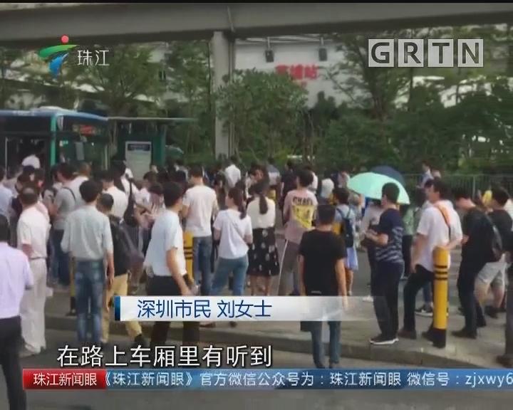深圳地铁3号线早高峰发生故障 大量乘客滞留