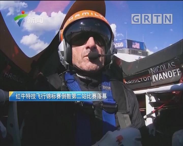 红牛特技飞行锦标赛倒数第二站比赛落幕