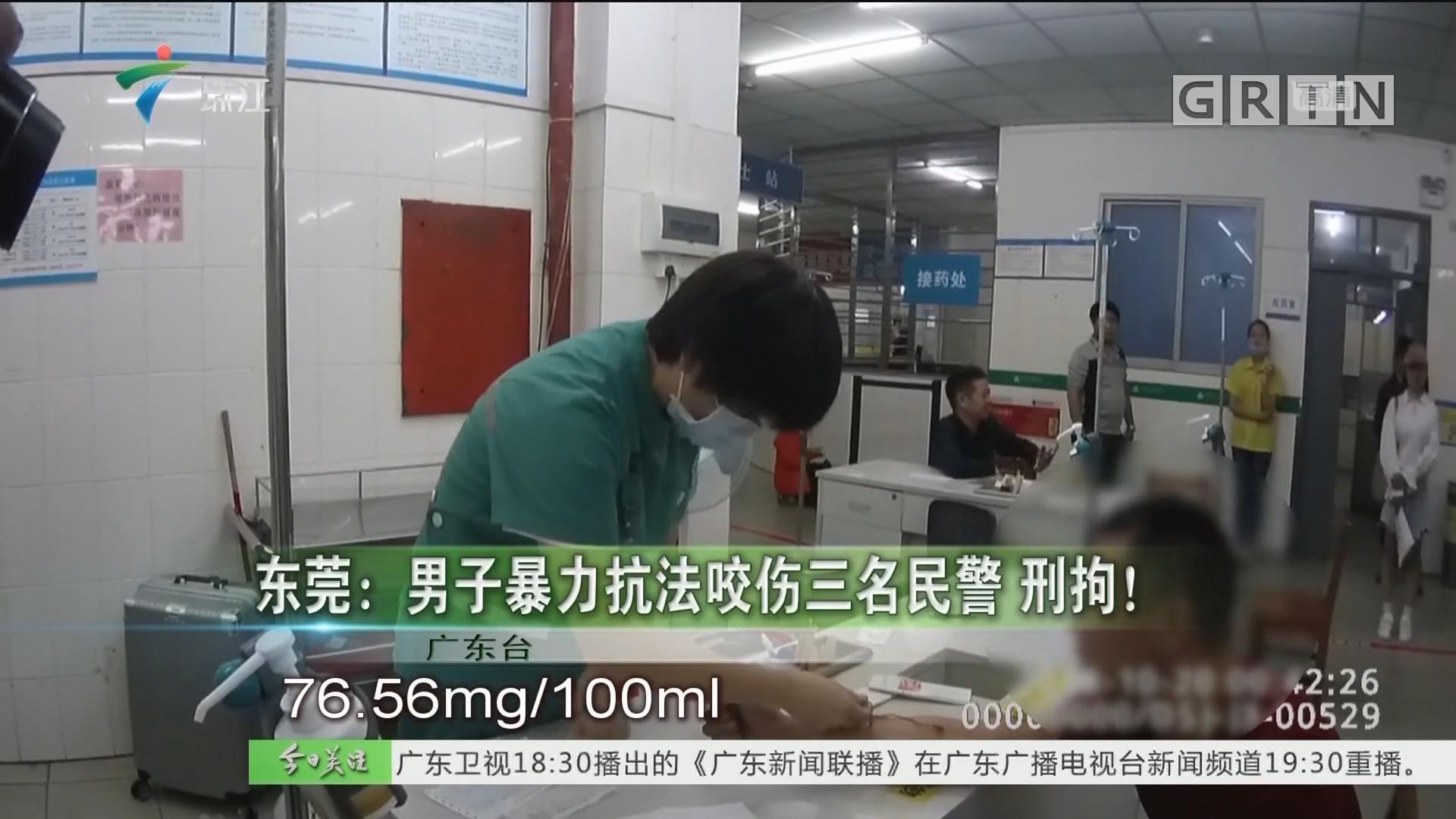东莞:男子暴力抗法咬伤三名民警 刑拘!