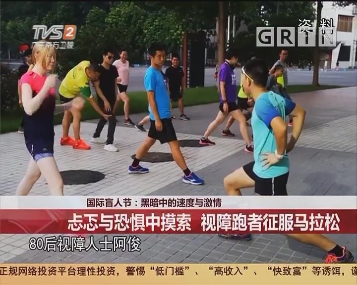 国际盲人节:黑暗中的速度与激情 忐忑与恐惧中摸索 视障跑者征服马拉松