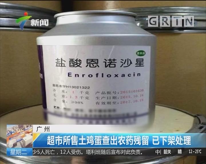 广州:超市所售土鸡蛋查出农药残留 已下架处理