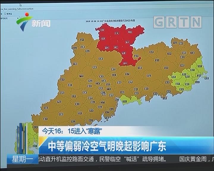 """今天16:15进入""""寒露"""" 中等偏弱冷空气明晚起影响广东"""