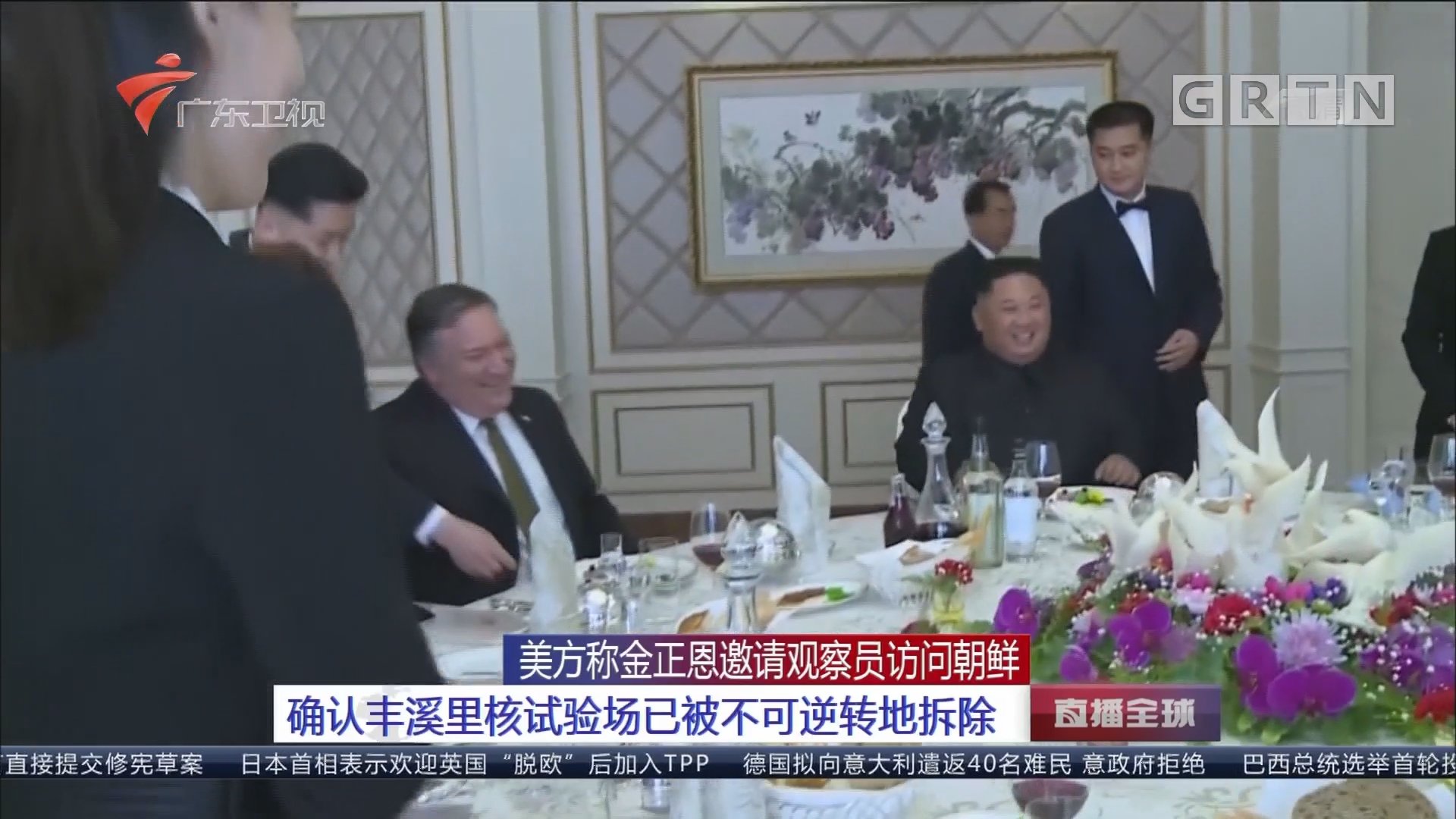 美方称金正恩邀请观察员访问朝鲜:确认丰溪里核试验场已被不可逆转地拆除