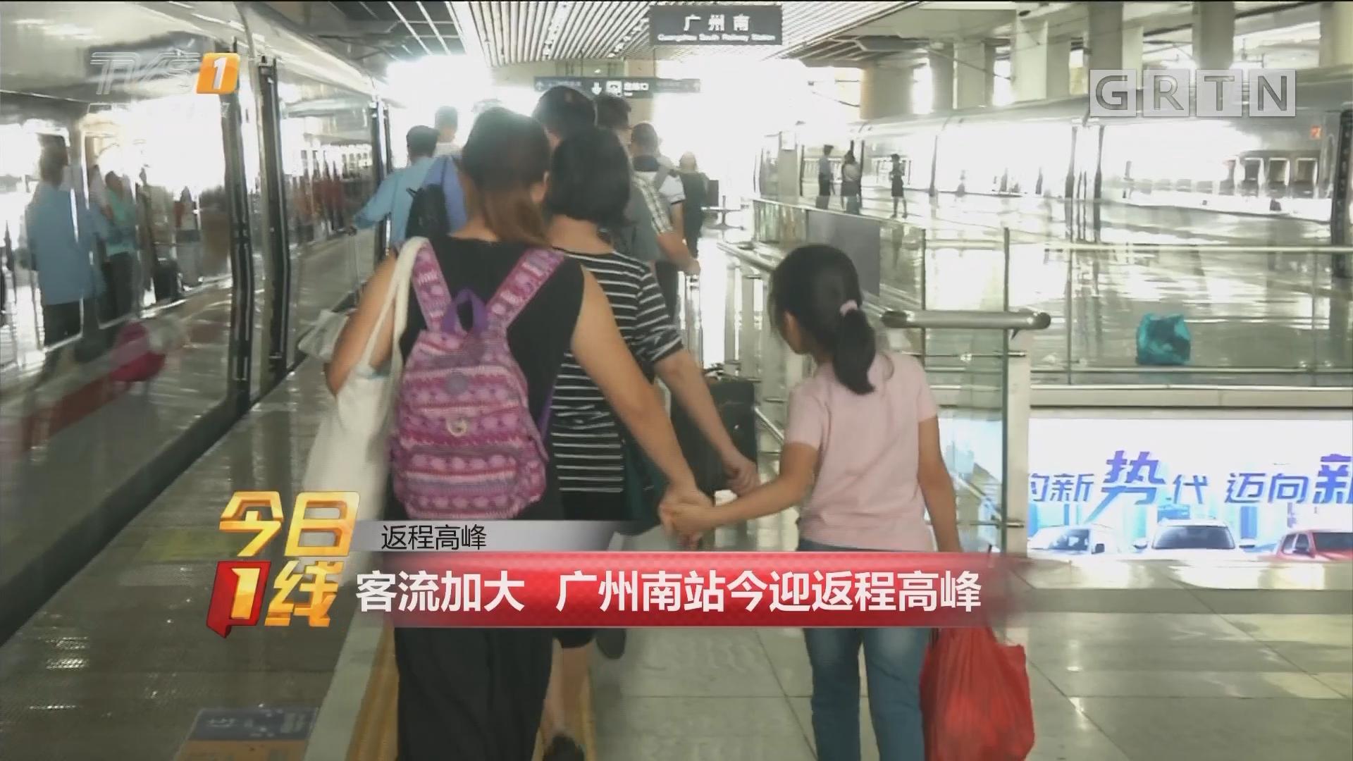 返程高峰:客流加大 广州南站今迎返程高峰