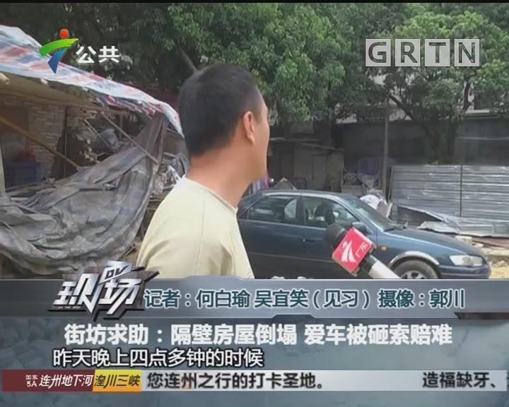 街坊求助:隔壁房屋倒塌 爱车被砸索赔难