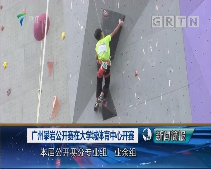 广州攀岩公开赛在大学城体育中心开赛