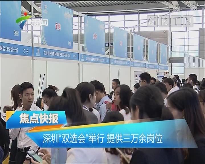 """深圳""""双选会""""举行 提供三万余岗位"""