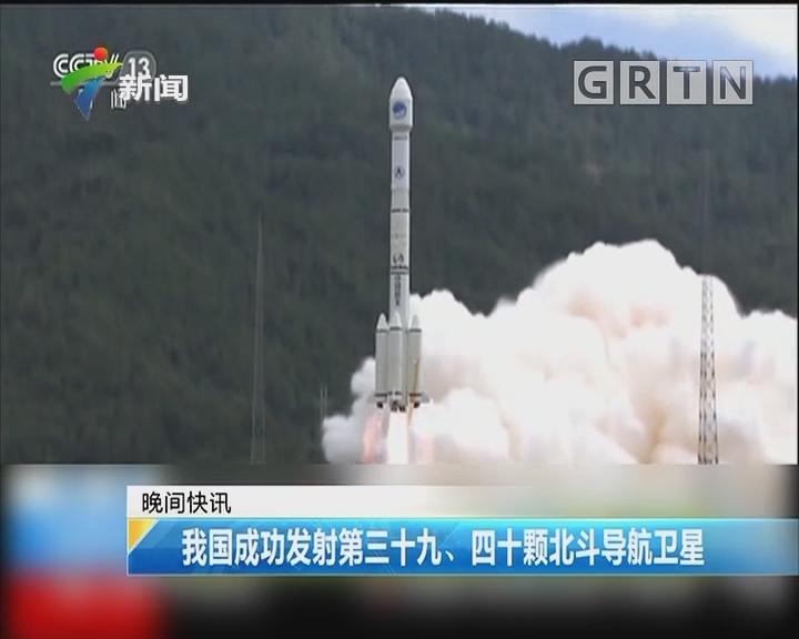 我国成功发射第三十九、四十颗北斗导航卫星