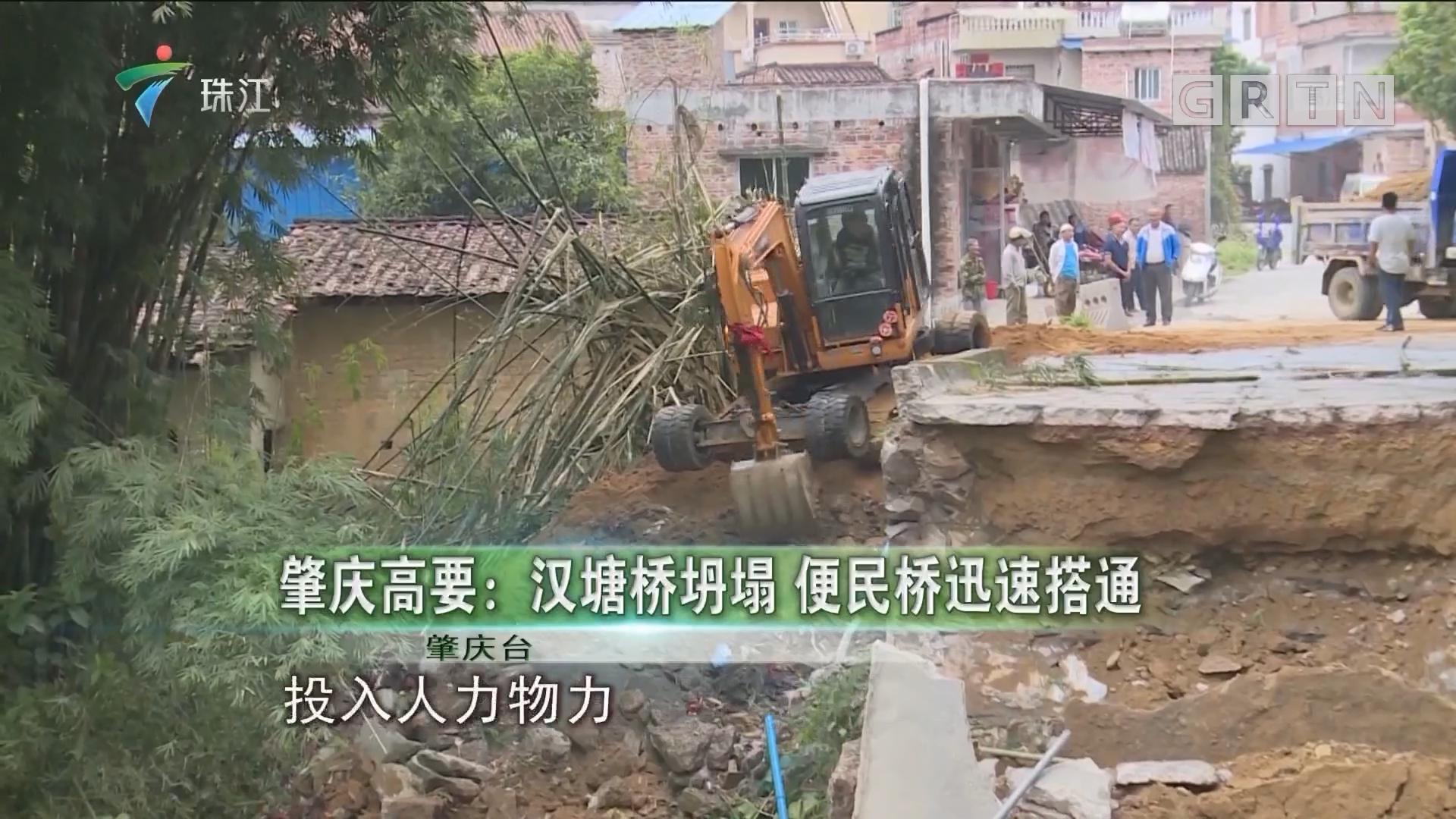肇庆高要:汉塘桥坍塌 便民桥迅速搭通