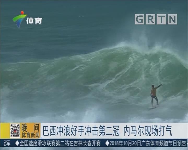 巴西冲浪好手冲击第二冠 内马尔现场打气