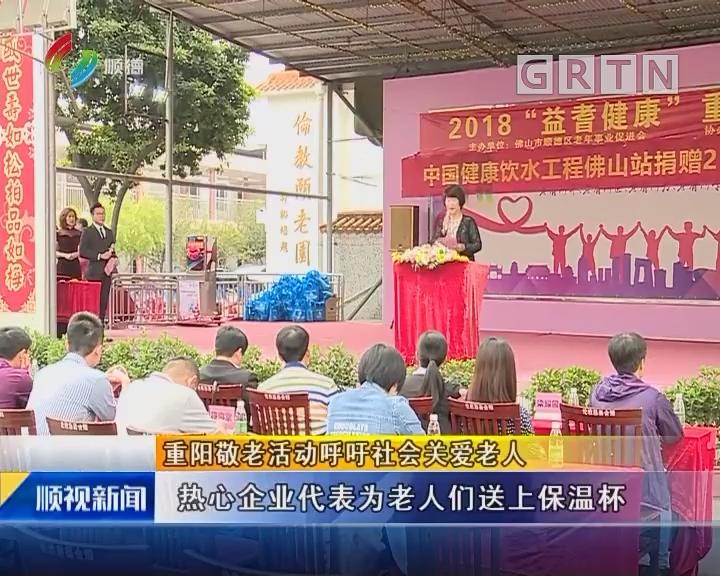 重阳敬老活动呼吁社会关爱老人