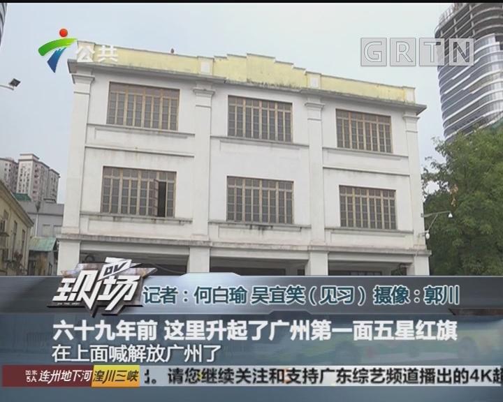 六十九年前 这里升起了广州第一面五星红旗