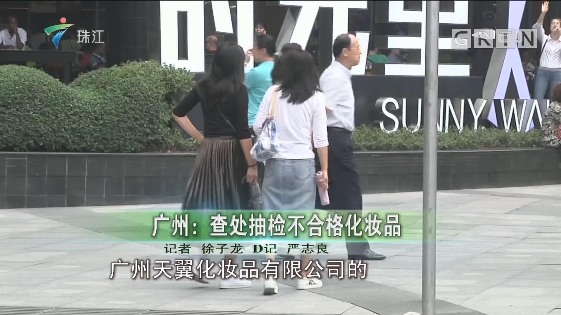 广州:查处抽检不合格化妆品