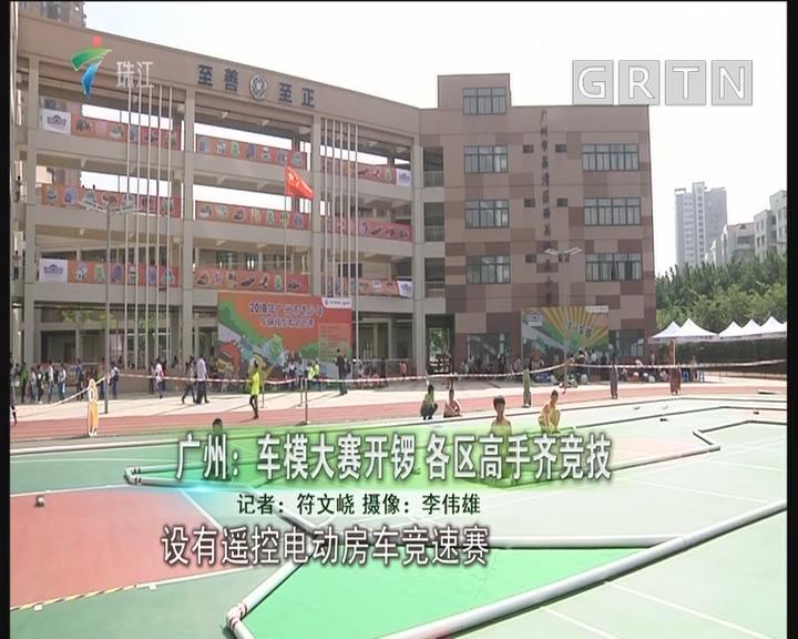 广州:车模大赛开锣 各区高手齐竞技