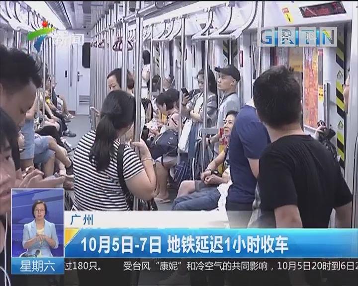 广州:10月5日-7日 地铁延迟1小时收车