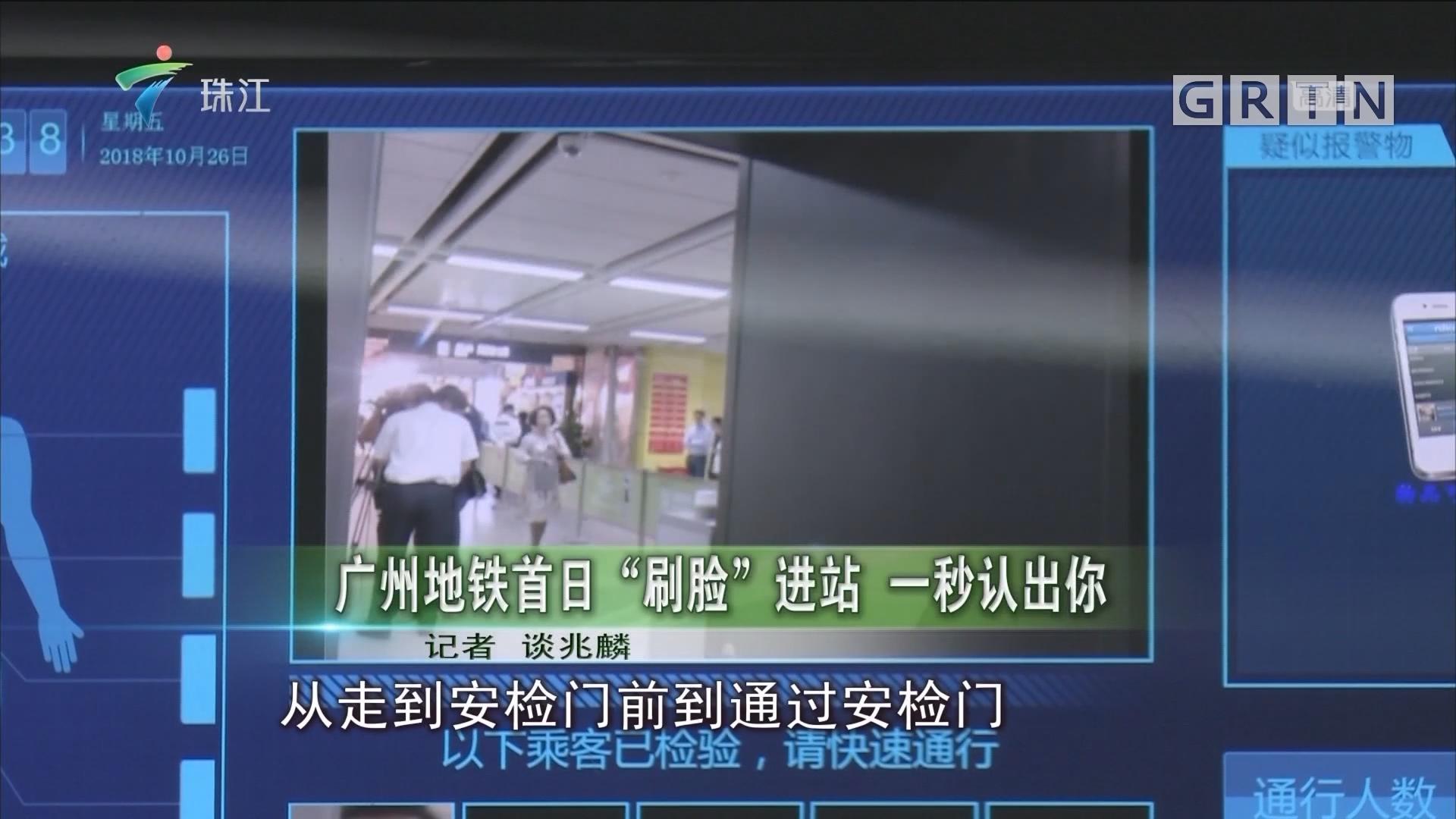 """广州地铁首日""""刷脸""""进站 一秒认出你"""