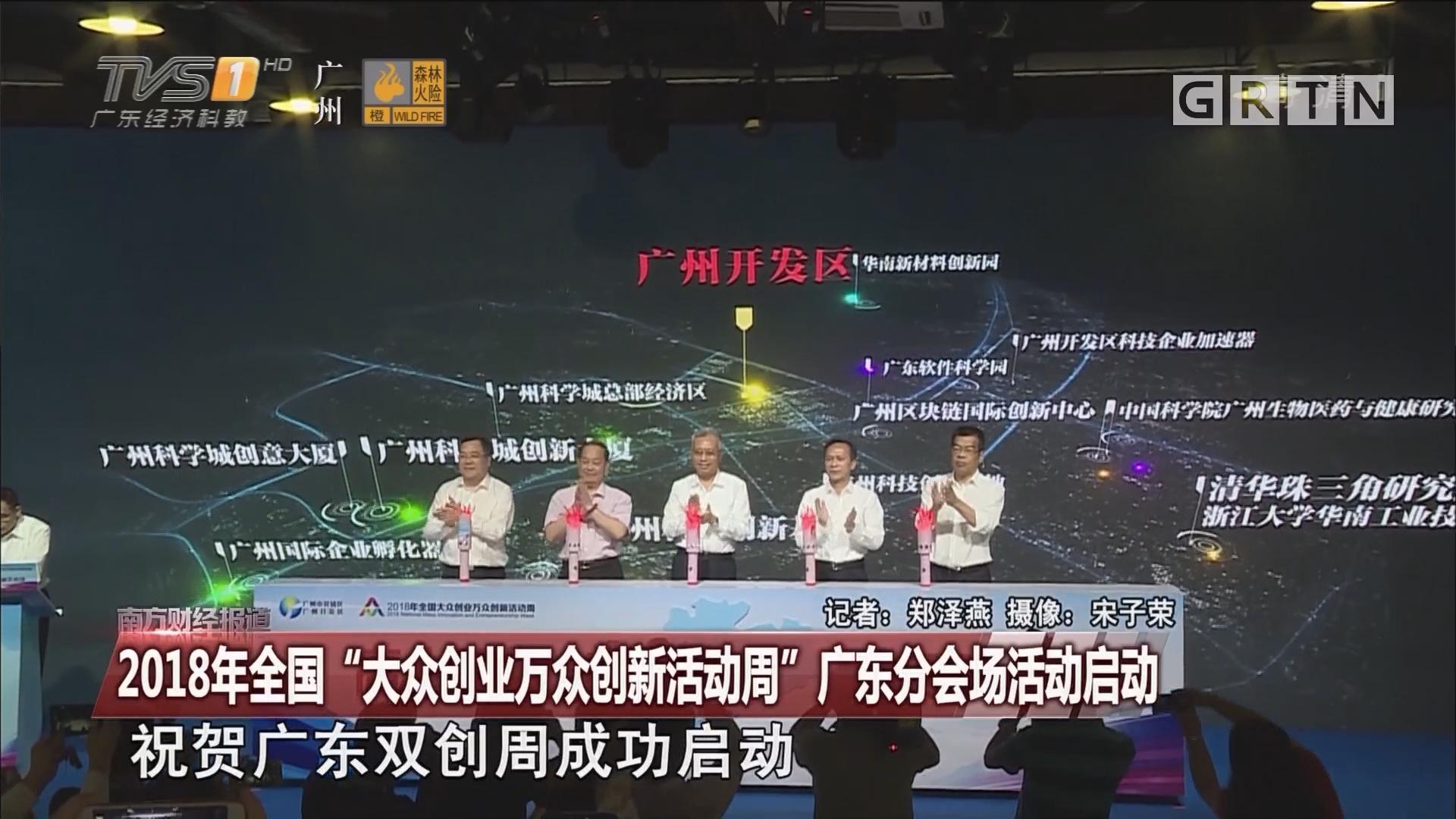 """2018年全国""""大众创业万众创新活动周""""广东分会场活动启动"""