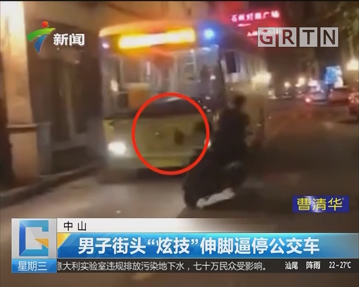 """中山:男子街头""""炫技""""伸脚逼停公交车"""