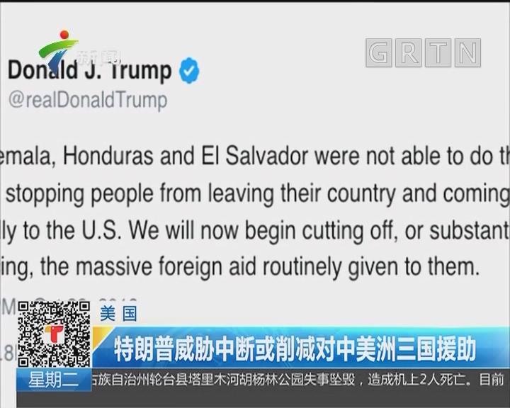 美国:特朗普威胁中断或削减对中美洲三国援助