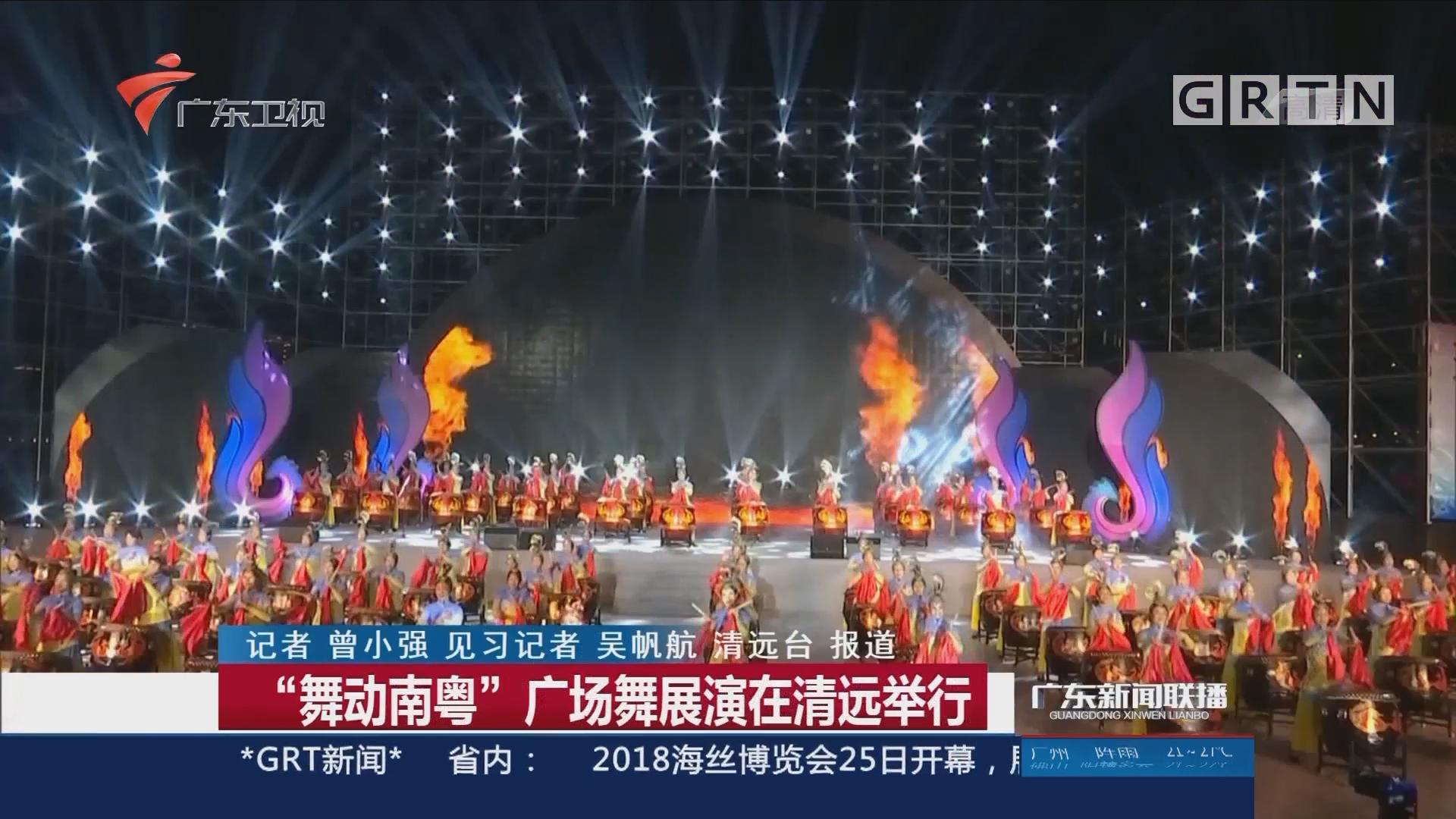 """""""舞动南粤""""广场舞展演在清远举行"""