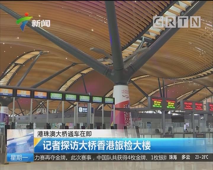 港珠澳大桥通车在即:记者探访大桥香港旅检大楼