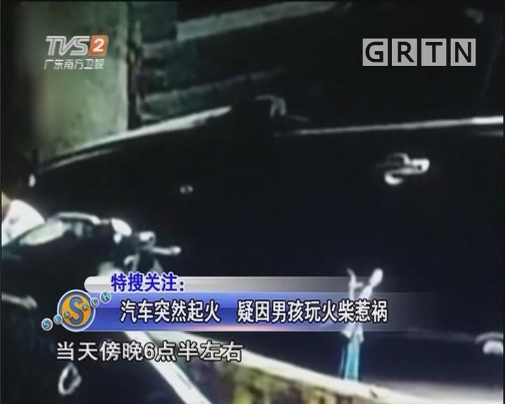 汽车突然起火 疑因男孩玩火柴惹祸