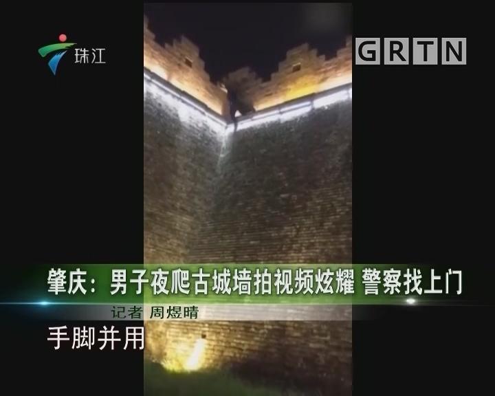 肇庆:男子夜爬古城墙拍视频炫耀 警察找上门