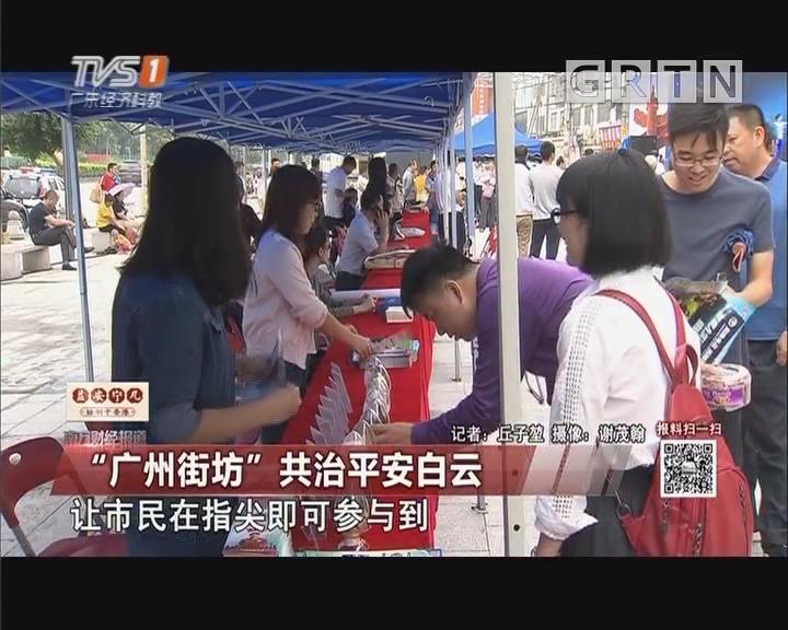 """""""广州街坊""""共治平安白云"""