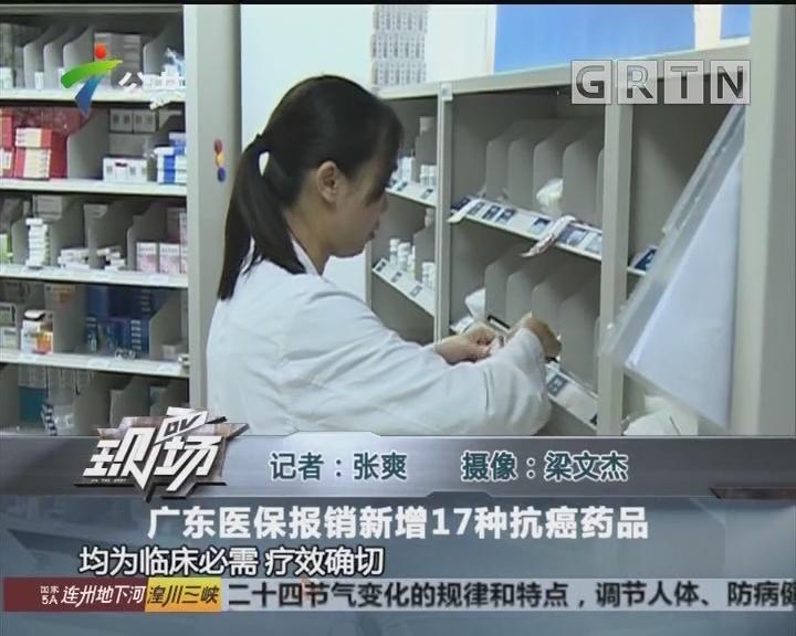 广东医保报销新增17种抗癌药品